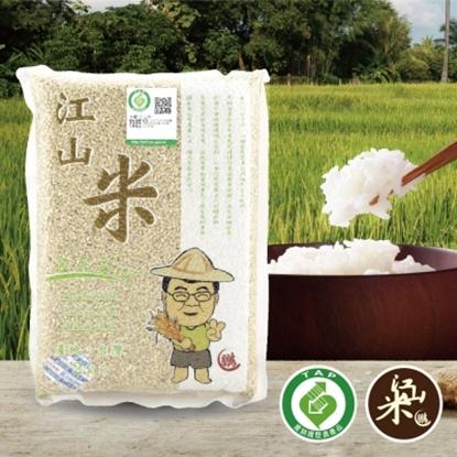 圖片 【江山米】自然農法無毒台南13號香米-糙米 2KG