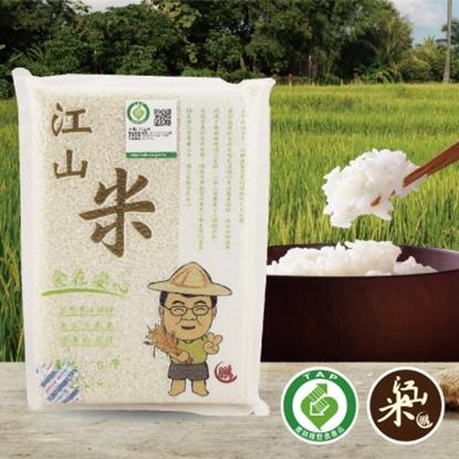 圖片 【江山米 】自然農法無毒台南13號香米-白米 2KG