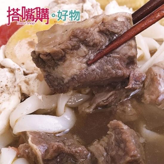 圖片 【搭嘴好食】低卡窈窕大塊牛肉新纖麵(酒燉口味)