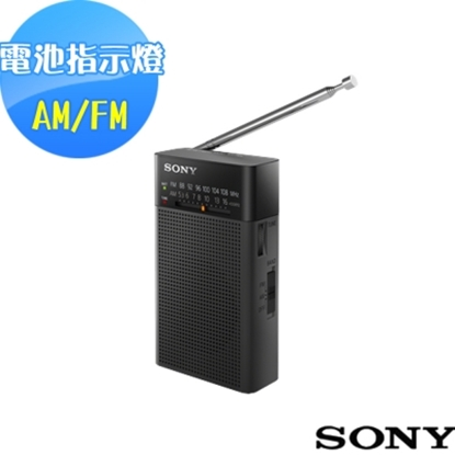 圖片 SONY 高音質收音機 ICF-P26
