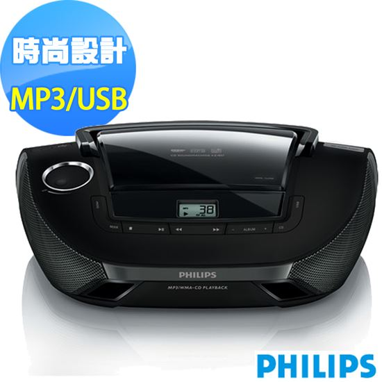圖片 PHILIPS 飛利浦 USB手提音響AZ1837+送音樂CD