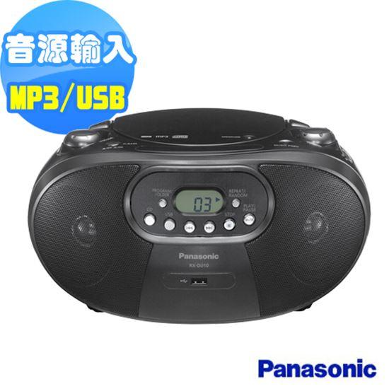 圖片 Panasonic MP3/USB 手提音響 RX-DU10+送音樂CD