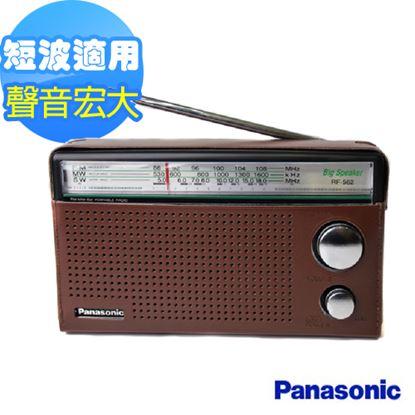 圖片 Panasonic 三波段便攜式收音機 RF-562D