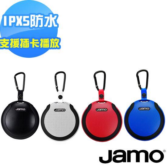 圖片 【丹麥JAMO】插卡式FM防水藍牙喇叭 DS2