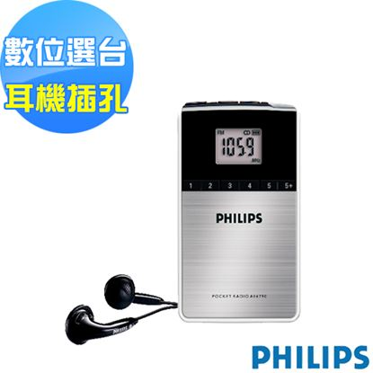 圖片 PHILIPS飛利浦迷你攜帶式數位收音機AE6790+送原廠便攜包+原廠吊繩