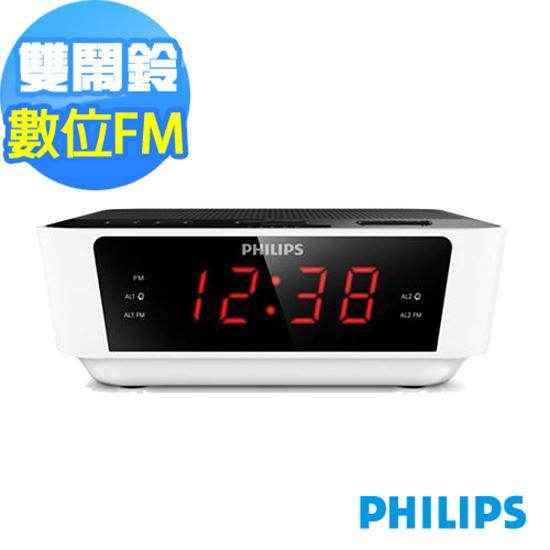 圖片 PHILIPS飛利浦 數位FM雙鬧鈴收音機(AJ3115)