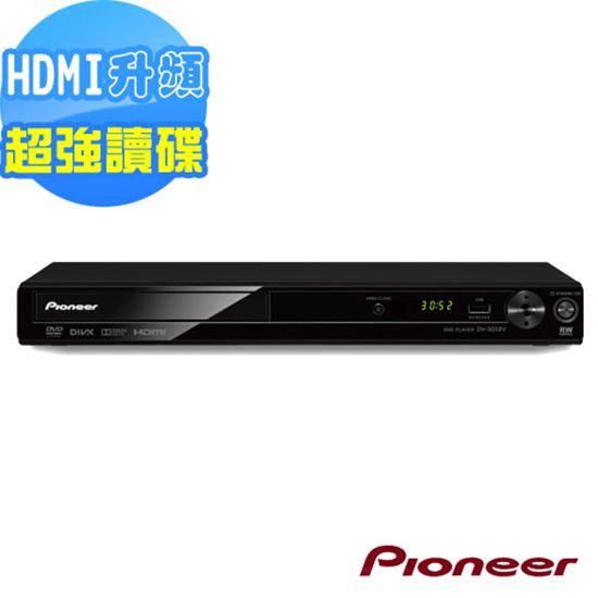 圖片 PIONEER DV-3052V倍頻DVD播放機(HDMI輸出)