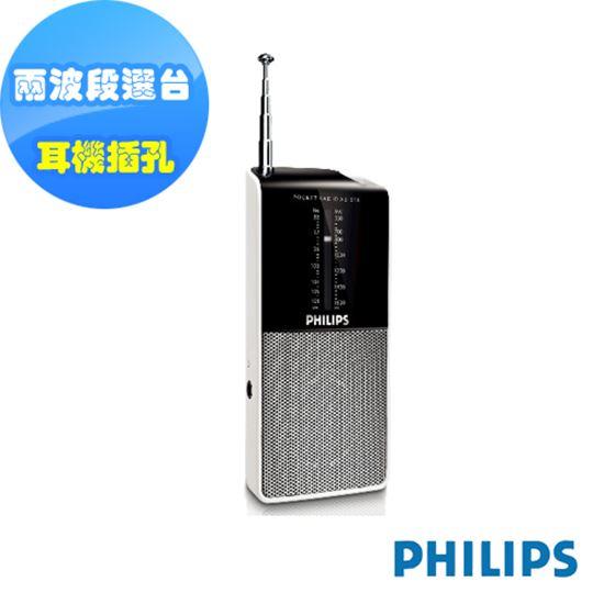 飛利浦 收音機