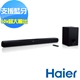 Haier 無線藍芽 2.1ch Soundbar +重低音喇叭 A3S