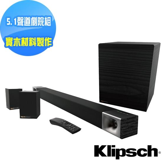 圖片 【美國Klipsch】5.1聲道微型劇院組 Cinema 600 5.1+送KLIPSCH S1真無線藍牙耳機.光纖線