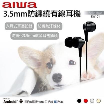 圖片 AIWA 愛華3.5mm高音質有線耳機 EW101 (黑/金/紅/銀)