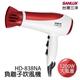 台灣三洋SANLUX 負離子吹風機 HD-838NA