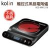 圖片 歌林KOLIN 觸控式黑晶電陶爐 KCS-MN1218