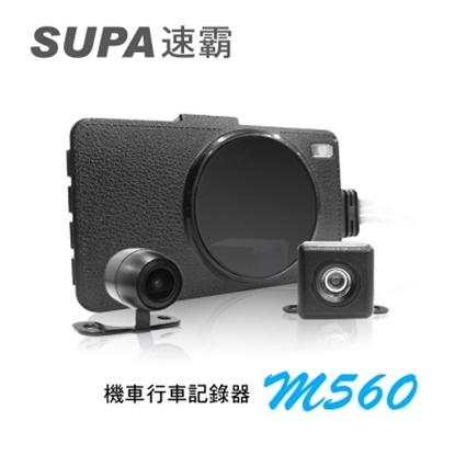 圖片 【凱騰】速霸 M560 720P 雙鏡頭 防水防塵 高畫質機車行車記錄器(送16G TF卡)
