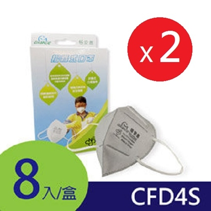 GRANDE防霾│工業歐規FFP1-CFD4S│3D立體活性碳口罩│8片/盒 (兩盒組)
