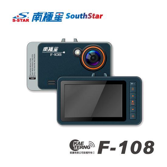 圖片 南極星 F-108 1080P WDR 高畫質行車紀錄器(送16G記憶卡)【凱騰】