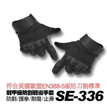 圖片 SE-336戰甲五級防割 防摔 耐撞 戰術手套【凱騰】