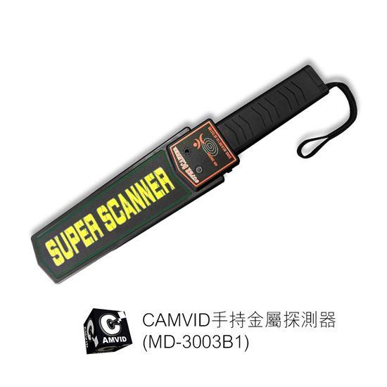 圖片 CAMVID手持金屬探測器(MD-3003B1)【凱騰】