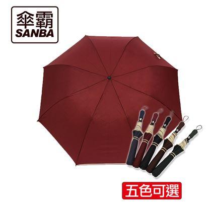 圖片 傘霸56吋無敵大傘面自動四人雨傘【凱騰】