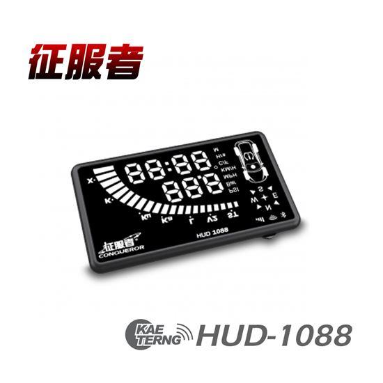 圖片 征服者HUD-1088抬頭顯示安全警示器【凱騰】