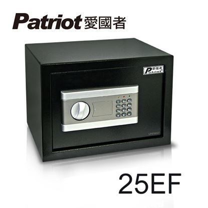 圖片 75折↓愛國者電子密碼型保險箱 25EF【凱騰】