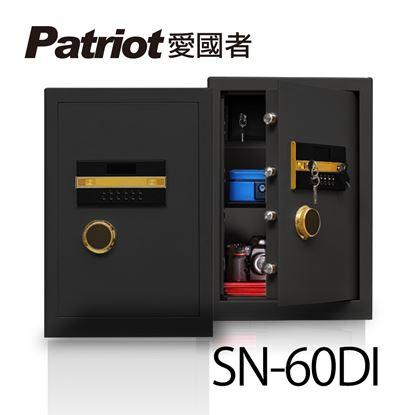 圖片 愛國者大型電子密碼保險箱 SN-60DI【凱騰】