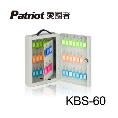 圖片 愛國者鑰匙保管箱KBS-60 【凱騰】