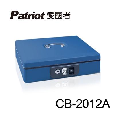 圖片 愛國者警報式現金箱 CB-2012A(藍色) 【凱騰】