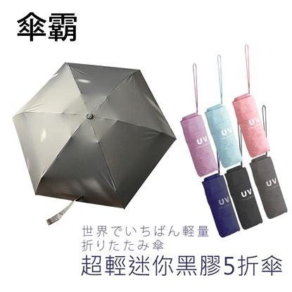圖片 傘霸 超輕量迷你黑膠五折雨傘【凱騰】