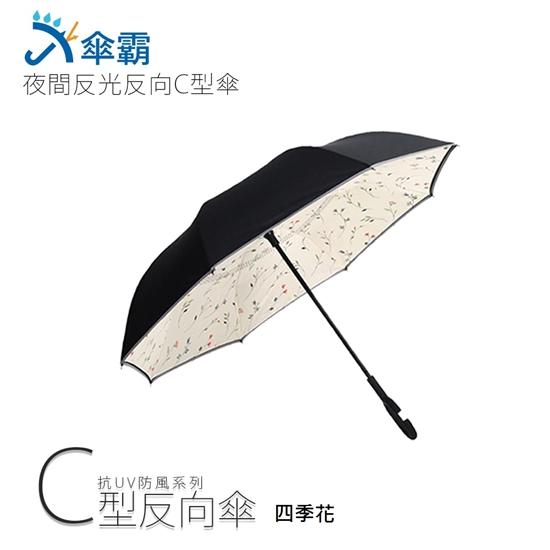 雨傘 反向傘