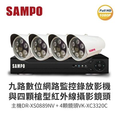 圖片 聲寶 9路監視監控錄影主機(DR-XS0889NV)+4顆槍型紅外線攝影機(VK-XC3320C) 【凱騰】