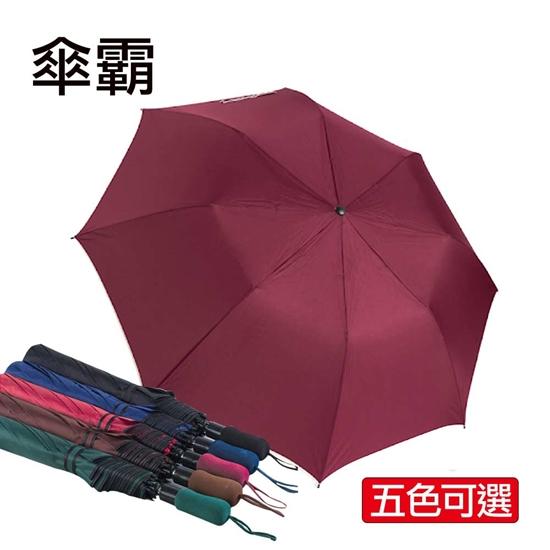圖片 傘霸56吋黑膠大傘面自動四人晴雨傘【凱騰】