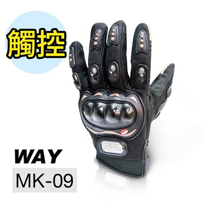 圖片 WAY MK-09專業防摔手套手機觸控版、透氣、防風、防滑、手套、防摔多用途合一 (黑色、紅色、藍色)【凱騰】