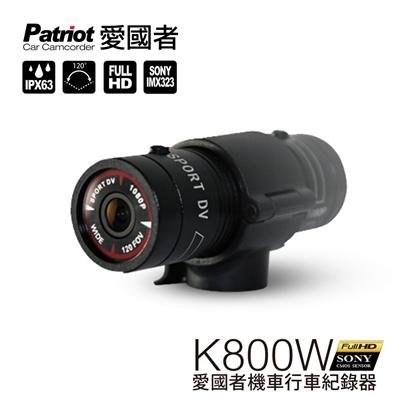 圖片 愛國者 K800W 超廣角 SONY感光元件 1080P高畫質機車行車紀錄器【凱騰】