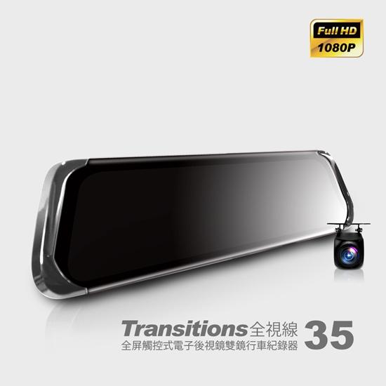 圖片 加贈32G卡-全視線35 前後1080P觸控式電子後視鏡雙鏡 流媒體行車紀錄器【凱騰】