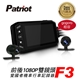 加贈32G卡-愛國者F3 前後Full HD 1080P 金屬防水機車雙鏡行車記錄器【凱騰】