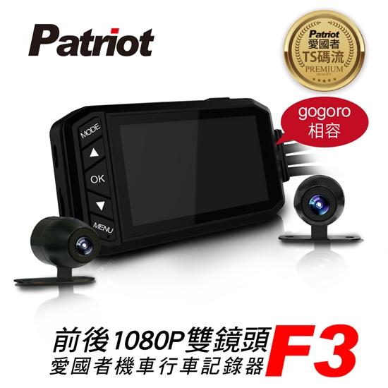 圖片 愛國者F3 前後Full HD 1080P 金屬防水機車雙鏡行車記錄器 加贈32G卡