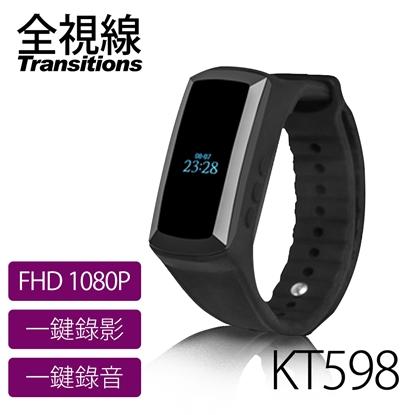加贈32G卡-全視線 KT598 內建手錶功能隱藏式鏡頭FULL HD 1080P 攝影手環【凱騰】