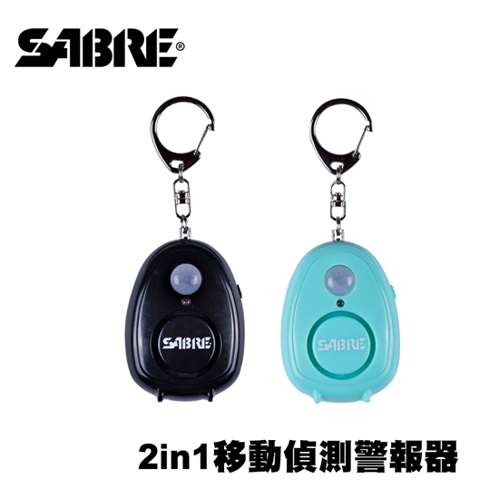 sabre 鑰匙圈
