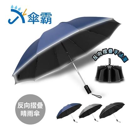 傘霸 10骨強化黑膠晴雨兩用反向折疊自動傘【凱騰】