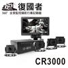 圖片 復國者 CR3000 全景360度客貨兩用環景監控攝影行車記錄器【凱騰】