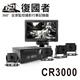復國者 CR3000 全景360度客貨兩用環景監控攝影行車記錄器【凱騰】
