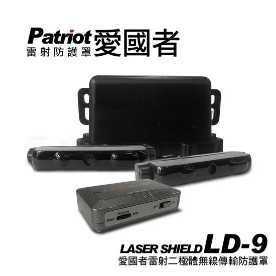 圖片 愛國者 變頻二極體無線傳輸防護罩 (LD-9)【凱騰】