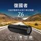 加贈32G卡-復國者Z6 1080P高畫質防水型行車記錄器【凱騰】