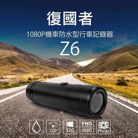 圖片 加贈32G卡-復國者Z6 1080P高畫質防水型行車記錄器【凱騰】