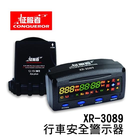 圖片 征服者 XR-3089 行車安全警示器 (警示器+分離式雷達)【凱騰】