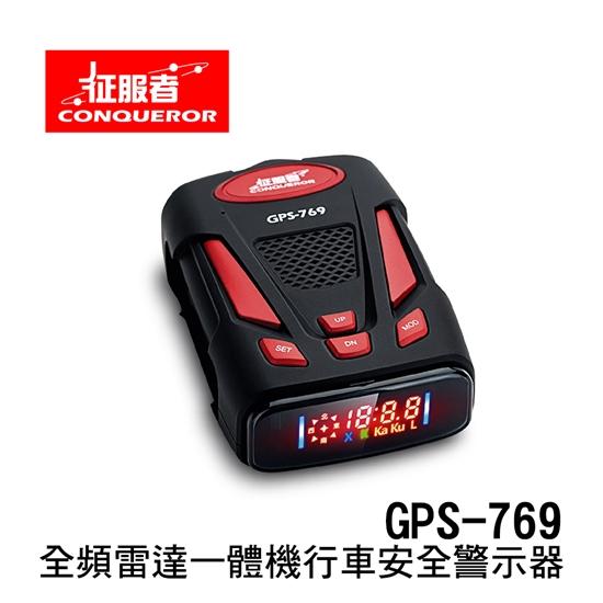 圖片 征服者 GPS-769全頻雷達一體機行車安全警示器【凱騰】