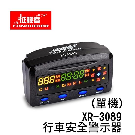 圖片 征服者 XR-3089 行車安全警示器 (單機版)【凱騰】