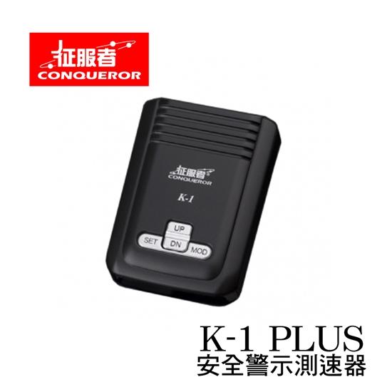 圖片 征服者 K1 PLUS 安全警示測速器【凱騰】