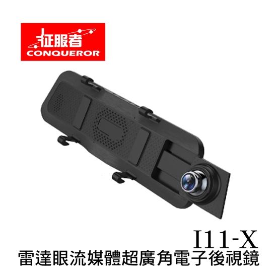 圖片 內贈32G卡 征服者 雷達眼I11-X 流媒體超廣角電子後視鏡【凱騰】